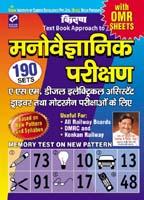 electrical aptitude test book pdf