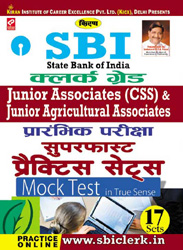 kp sbi paper Current affairs important questions for sbi clerk exam 2018 - 16 feb, 2018 kp sharma oli (d) pushpdahal 5 ssc mts paper - i exam result out.